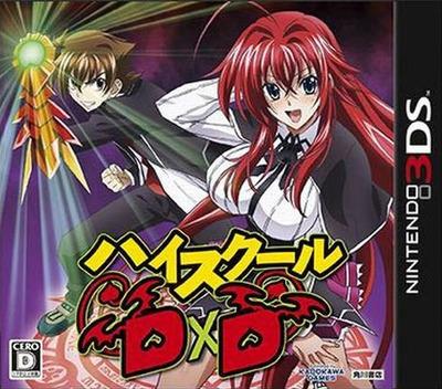 ハイスクールD×D 3DS coverM (BDDJ)