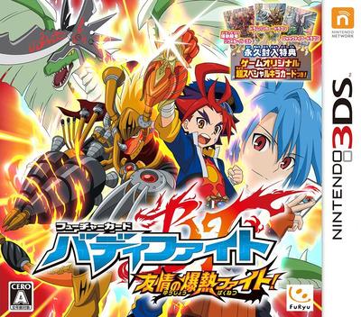 フューチャーカード バディファイト 友情の爆熱ファイト! 3DS coverM (BDYJ)