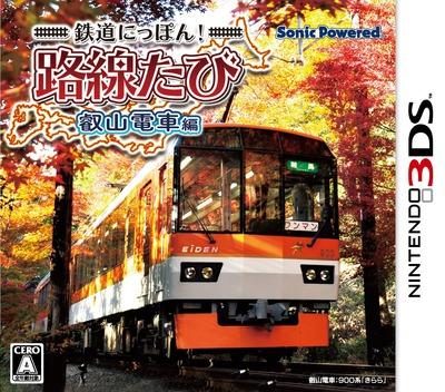 鉄道にっぽん!路線たび 叡山電車編 3DS coverM (BEDJ)