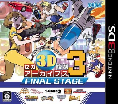 セガ3D復刻アーカイブス3 FINAL STAGE 3DS coverM (BF3J)