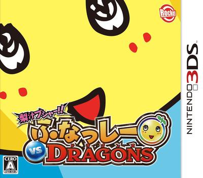 梨汁ブシャー!! ふなっしー VS DRAGONS 3DS coverM (BF4J)