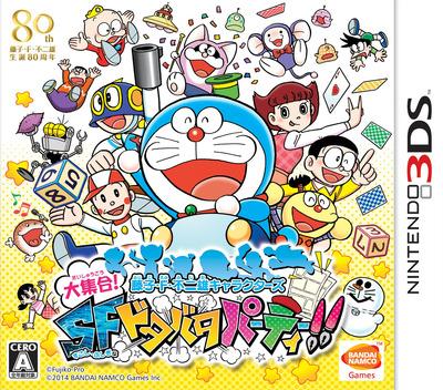 藤子・F・不二雄キャラクターズ 大集合! SFドタバタパーティー!! 3DS coverM (BFPJ)
