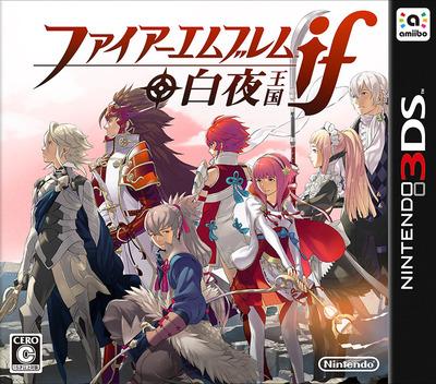 ファイアーエムブレムif 白夜王国 3DS coverM (BFXJ)
