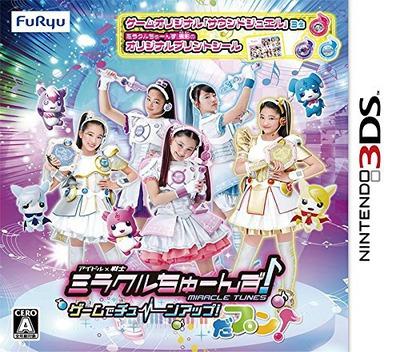 ミラクルちゅーんず! ゲームでチューンアップ! だプン! 3DS coverM (BG7J)