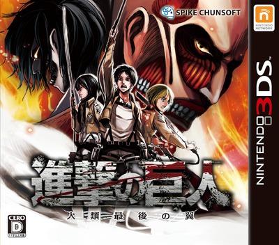 進撃の巨人〜人類最後の翼〜 3DS coverM (BGAJ)
