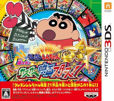 クレヨンしんちゃん 嵐を呼ぶ カスカベ映画スターズ! 3DS coverM (BGBJ)