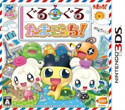 ぐるぐるたまごっち! 3DS coverM (BGGJ)