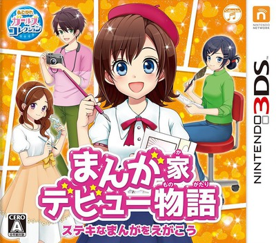 まんが家デビュー物語 ステキなまんがをえがこう 3DS coverM (BGHJ)