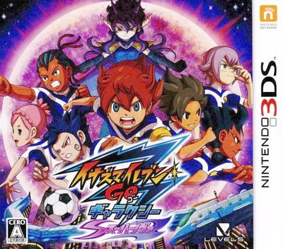 イナズマイレブンGO ギャラクシー スーパーノヴァ 3DS coverM (BGSJ)