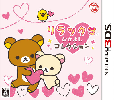 リラックマ なかよしコレクション 3DS coverM (BGYJ)