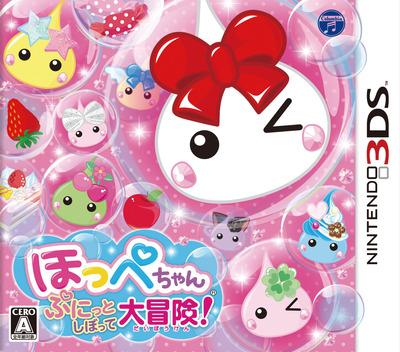 ほっぺちゃん ぷにっとしぼって大冒険! 3DS coverM (BH3J)