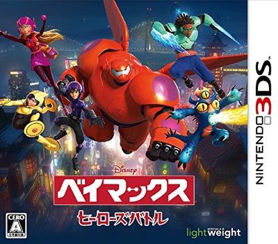 ベイマックス ヒーローズバトル 3DS coverM (BH6J)