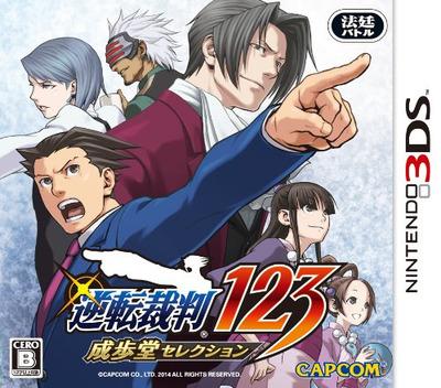 逆転裁判123 成歩堂セレクション 3DS coverM (BHDJ)