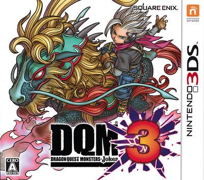 ドラゴンクエストモンスターズ ジョーカー 3 3DS coverM (BJ3J)