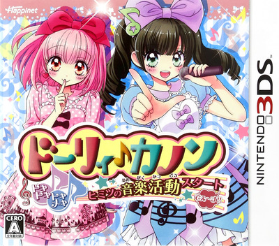 ドーリィ♪カノン ドキドキ♪トキメキ♪ ヒミツの音楽活動スタートでぇ〜す!! 3DS coverM (BJWJ)