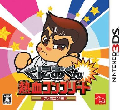 くにおくん熱血コンプリート ファミコン編 3DS coverM (BKCJ)