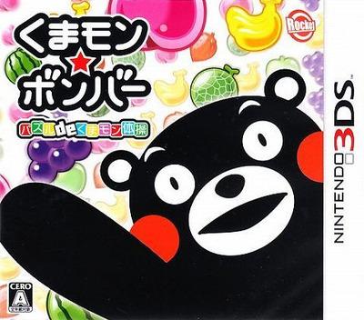 くまモン★ボンバー パズル de くまモン体操 3DS coverM (BKMJ)