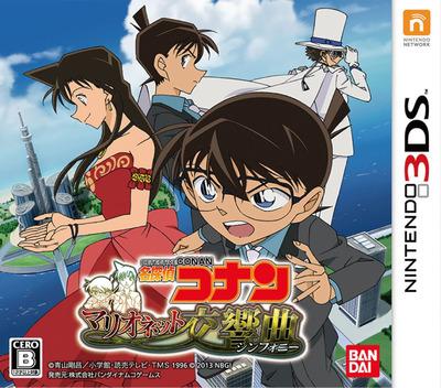 名探偵コナン マリオネット交響曲 3DS coverM (BKNJ)