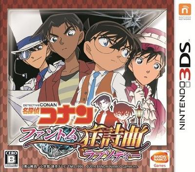 名探偵コナン ファントム狂詩曲 3DS coverM (BKRJ)