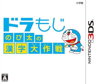 ドラもじ のび太の漢字大作戦 3DS coverM (BKVJ)