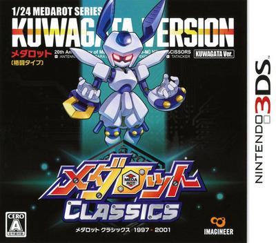 メダロット クラシックス クワガタVer. 3DS coverM (BKWJ)