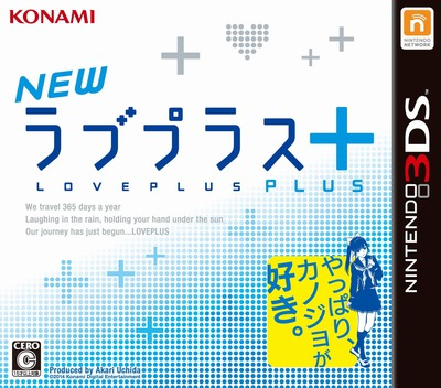 NEWラブプラス+ 3DS coverM (BLPJ)