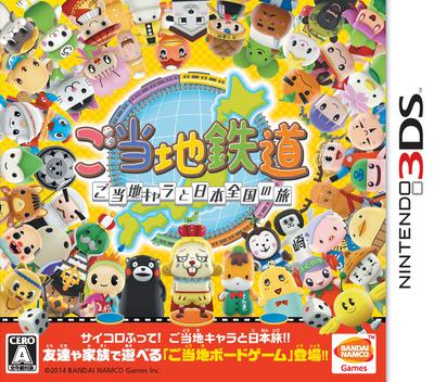 ご当地鉄道 〜ご当地キャラと日本全国の旅〜 3DS coverM (BLTJ)