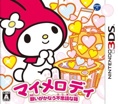 マイメロディ ねがいがかなう不思議な箱 3DS coverM (BM7J)