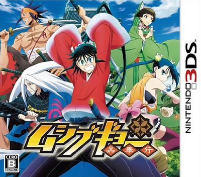 ムシブギョー 3DS coverM (BMBJ)
