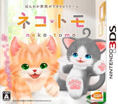 クマ・トモ 3DS coverM (BNFJ)