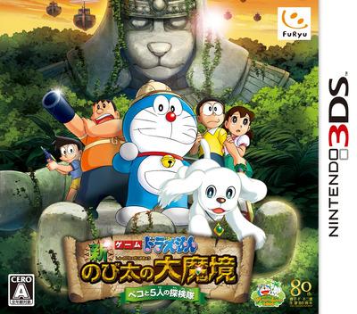 ドラえもん 新・のび太の大魔境〜ペコと5人の探検隊〜 3DS coverM (BNMJ)