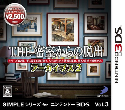 SIMPLEシリーズ for 3DS Vol.3 THE 密室からの脱出 アーカイブス2 3DS coverM (BP3J)