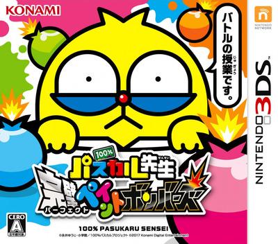 100%パスカル先生 完璧ペイントボンバーズ 3DS coverM (BP4J)