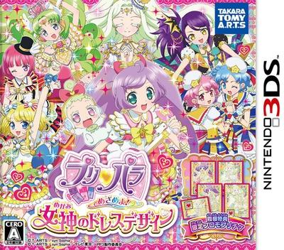 プリパラ めざめよ!女神のドレスデザイン 3DS coverM (BP7J)