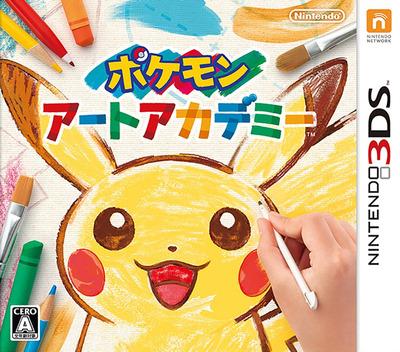 ポケモンアートアカデミー 3DS coverM (BPCJ)