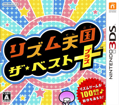 リズム天国 ザ・ベスト+ 3DS coverM (BPJJ)