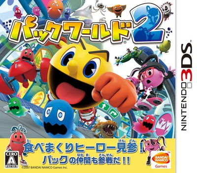 パックワールド2 3DS coverM (BPMJ)