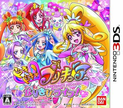 ドキドキ!プリキュア なりきりライフ! 3DS coverM (BPQJ)