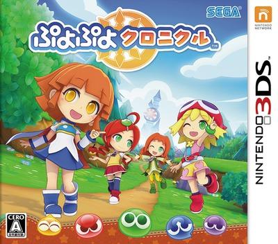ぷよぷよクロニクル 3DS coverM (BPUJ)