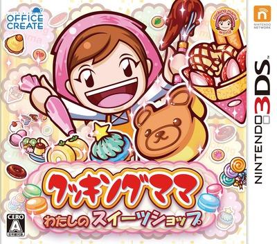 クッキングママ:わたしのスイーツショップ 3DS coverM (BS8J)