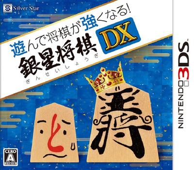 遊んで将棋が強くなる! 銀星将棋DX 3DS coverM (BSGJ)