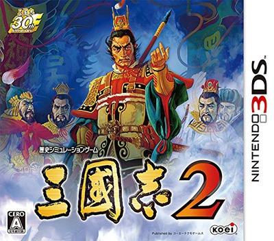 三國志2 3DS coverM (BSJJ)