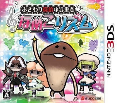 おさわり探偵 小沢里奈 なめこリズム 3DS coverM (BSLJ)