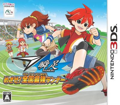 瞬足 めざせ!全国最強ランナー 3DS coverM (BSNJ)