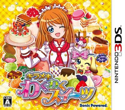 キラメキ わくわくスイーツ 3DS coverM (BSWJ)