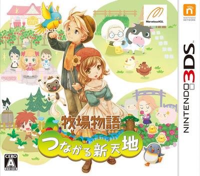牧場物語 つながる新天地 3DS coverM (BTSJ)