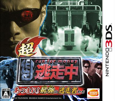 超・逃走中 あつまれ!最強の逃走者たち 3DS coverM (BTUJ)