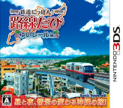 鉄道にっぽん!路線たび ゆいレール編 3DS coverM (BTYJ)