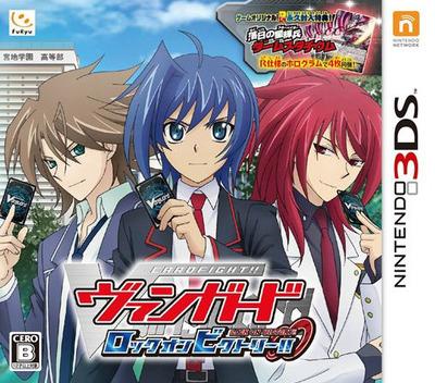 カードファイト!! ヴァンガード ロック オン ビクトリー!! 3DS coverM (BVGJ)