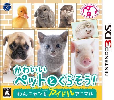 かわいいペットとくらそう! わんニャン&アイドルアニマル 3DS coverM (BWAJ)